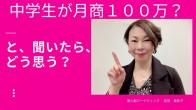 中高生が月商100万!?